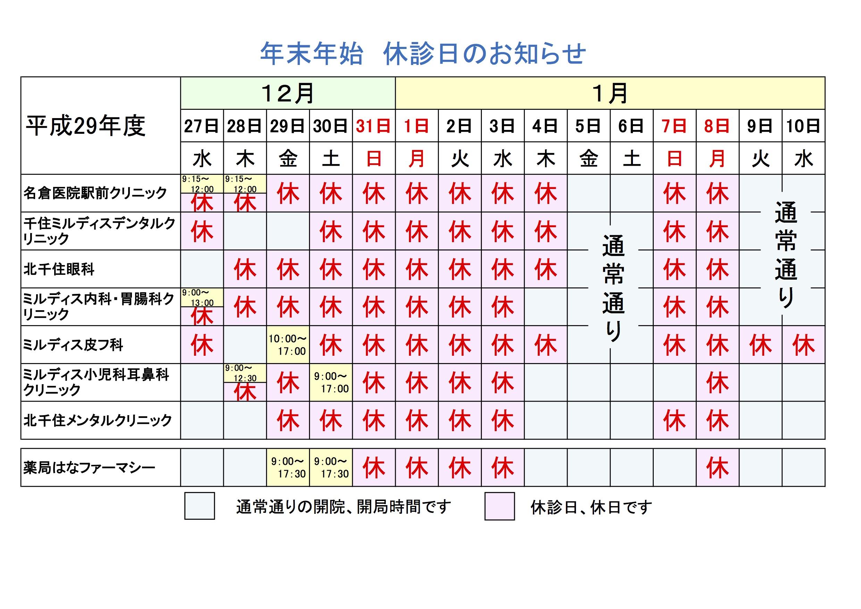 夏休み・年末年始休み表